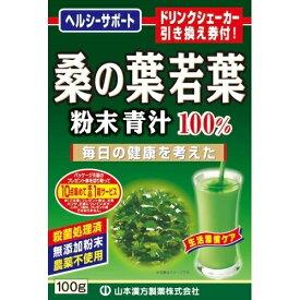山本漢方 桑の葉若葉粉末青汁100% 100g