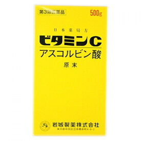 【第3類医薬品】ビタミンC「イワキ」 500g