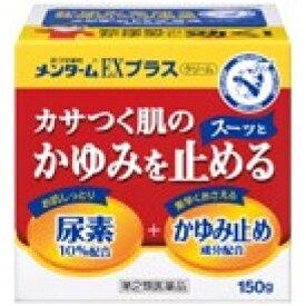 【第2類医薬品】メンタームEXプラス クリーム 150g