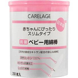 ケアレージュ 抗菌ベビー用綿棒 250本入※取り寄せ商品(注文確定後6-20日頂きます)