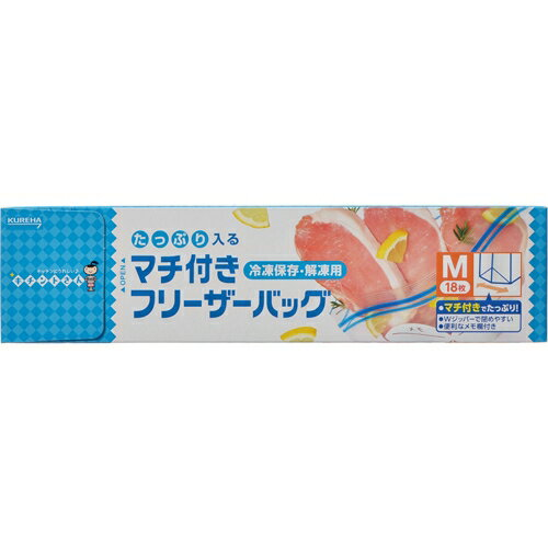 キチントさん マチ付きフリーザーバッグ 冷凍保存・解凍用 M 18枚