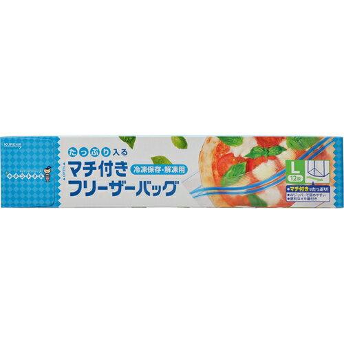 キチントさん マチ付きフリーザーバッグ 冷凍保存・解凍用 L 12枚