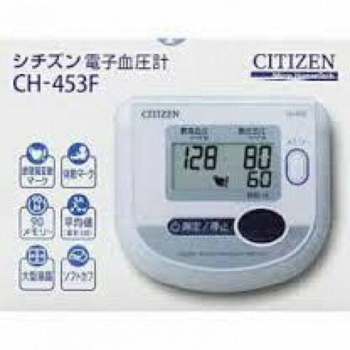シチズン 電子血圧計(上腕式) CH453F×2個※取り寄せ商品(注文確定後6-20日頂きます) 返品不可