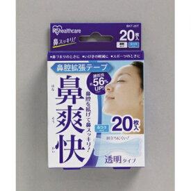 アイリスオーヤマ 鼻腔拡張テープ 鼻爽快 透明 20枚入※取り寄せ商品(注文確定後6-20日頂きます) 返品不可