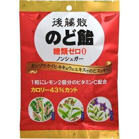 後藤散のど飴 糖類ゼロ 63g※取り寄せ商品(注文確定後6-20日頂きます) 返品不可