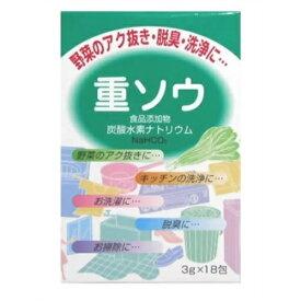 重ソウ (3g×18包)※取り寄せ商品(注文確定後6-20日頂きます) 返品不可