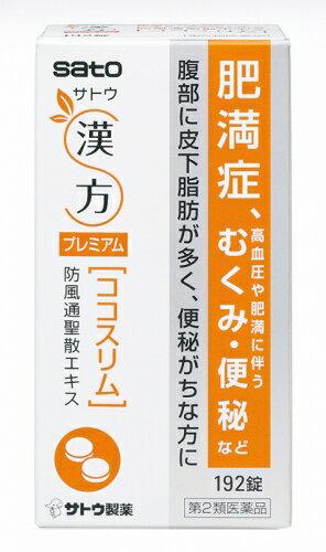 【第2類医薬品】ココスリム 192錠
