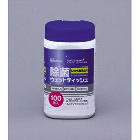 アイリスオーヤマ 除菌ウェットティッシュ RWT1AB100※取り寄せ商品(注文確定後6-20日頂きます) 返品不可
