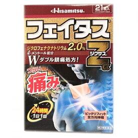 【第2類医薬品】フェイタスZα ジクサス 21枚【セルフメディケーション税制対象】