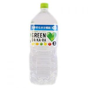 GREEN DA・KA・RA(グリーンダカラ) 2L×6本 PET