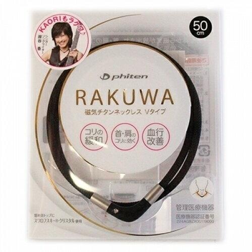 RAKUWA 磁気チタンネックレス Vタイプ ブラック 50cm