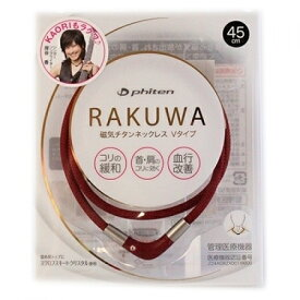 RAKUWA 磁気チタンネックレス Vタイプ ボルドー 45cm