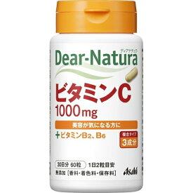 ディアナチュラ ビタミンC 30日分 60粒