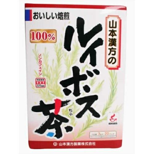 山本漢方 ルイボス茶100%( 3g×20包)
