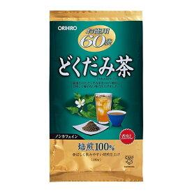 オリヒロ 本格焙煎 どくだみ茶 (3g×60包)※取り寄せ商品(注文確定後6-20日頂きます) 返品不可