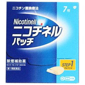 【第1類医薬品】ニコチネルパッチ20 7枚【セルフメディケーション税制対象】