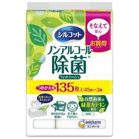 シルコットウェットティッシュ安心除菌  詰め替え 45枚×3個★