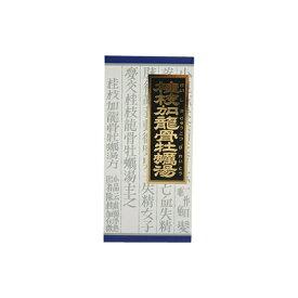 【第2類医薬品】クラシエ漢方 桂枝加竜骨牡蛎湯エキス顆粒 45包