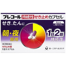 【第(2)類医薬品】プレコール 持続性せき止め カプセル 10カプセル