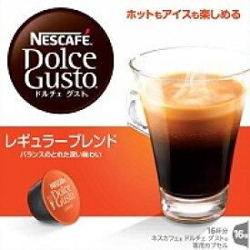 ネスカフェ ドルチェ グスト レギュラーブレンド(カフェ ルンゴ) 16P(16杯分)※取り寄せ商品(注文確定後6-20日頂きます) 返品不可