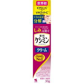 【医薬部外品】ケシミンクリーム 30g