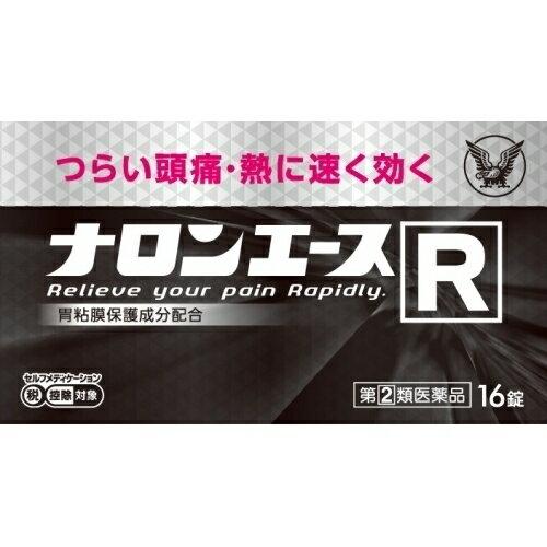 【第(2)類医薬品】ナロンエースR 16錠【セルフメディケーション税制対象】
