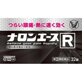 【第(2)類医薬品】ナロンエースR 32錠【セルフメディケーション税制対象】
