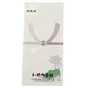 シノコマ 不祝儀袋 蓮T-359 10枚入り※取り寄せ商品(注文確定後6-20日頂きます) 返品不可