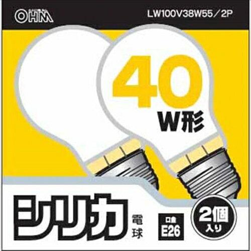 オーム電機 シリカ電球 40W形 口金E26 2個入り LW100V38W55/2P