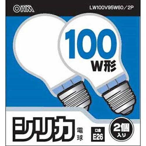 オーム電機 シリカ電球 100W形 口金E26 2個入り LW100V95W60/2P