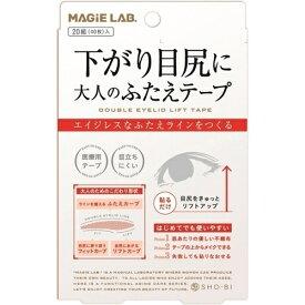 MAGiE LAB.(マジラボ) 大人のふたえテープ 20組(40枚)入