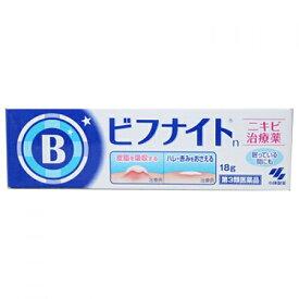【第3類医薬品】小林製薬 にきび薬ビフナイトn 18g