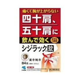 【第2類医薬品】小林製薬 シジラック 84錠