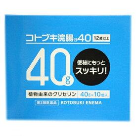 【第2類医薬品】コトブキ浣腸(40G×10個)