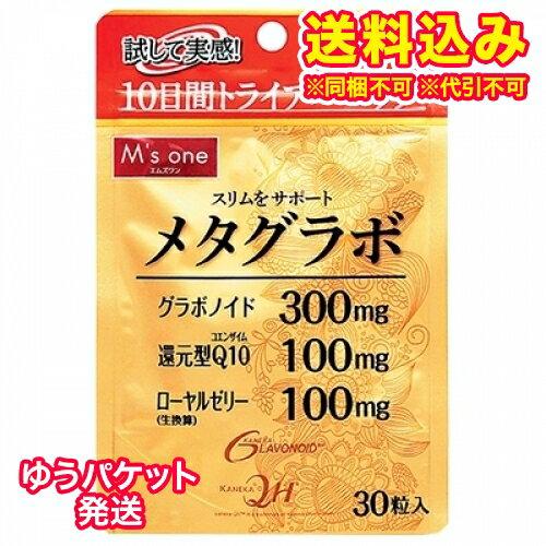 【ゆうパケット送料込み】エムズワン メタグラボ 30粒