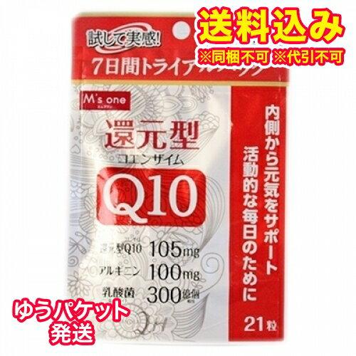 【ゆうパケット送料込み】エムズワン 還元型コエンザイム Q10 21粒
