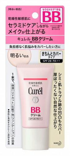 【ポイントボーナス】キュレル BBクリーム 明るい肌色 SPF28PA++ 35g
