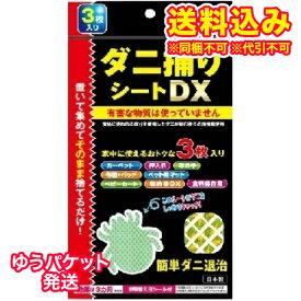 【ゆうパケット送料込み】ダニ捕りシートDX (1-2畳用 3枚)