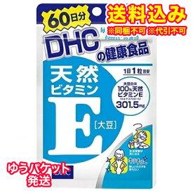 【ゆうパケット送料込み】DHC ビタミンE 60日分 60粒