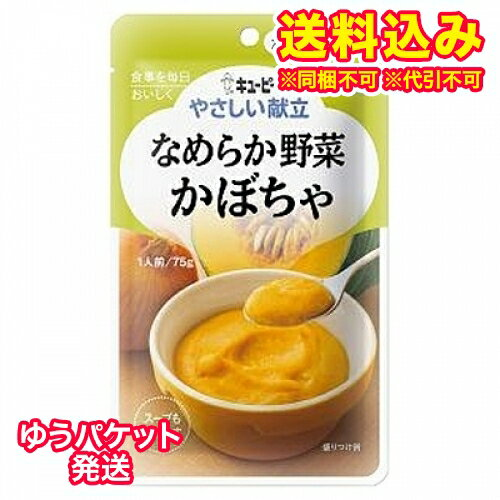 【ゆうパケット送料込み】キューピー やさしい献立 なめらか野菜かぼちゃ 75g