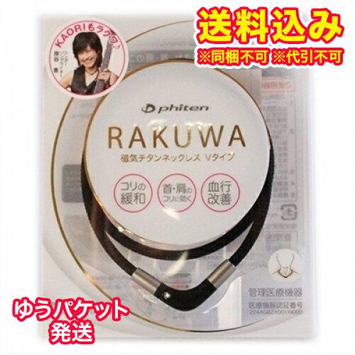 【ゆうパケット送料込み】RAKUWA 磁気チタンネックレス Vタイプ ブラック 45cm