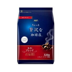 マキシム ちょっと贅沢な珈琲店 レギュラーコーヒー モカ・ブレンド 320g×3個