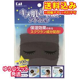 【ゆうパケット送料込み】貝印 キメ肌どや顔アイマスク KQ-1421