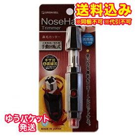 【ゆうパケット送料込み】手動回転式・鼻毛カッター SE−017