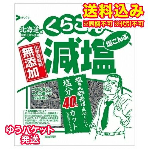 【ゆうパケット送料込み】くらこん 無添加 減塩塩昆布 32g