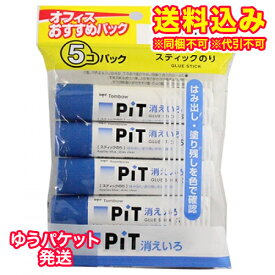 【ゆうパケット送料込み】トンボ鉛筆 スティックのり 消えいろピットS 5コパック HCA-513