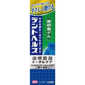 【医薬部外品】デントヘルス 薬用ハミガキ無研磨ゲル 85g