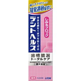 【医薬部外品】デントヘルス 薬用ハミガキしみるブロック 85g