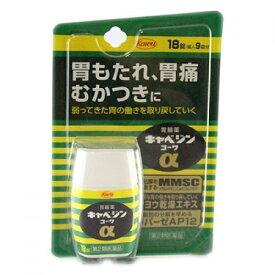 【第2類医薬品】キャベジンコーワα 18錠