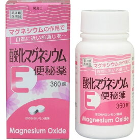 【第3類医薬品】酸化マグネシウムE 便秘薬 360錠